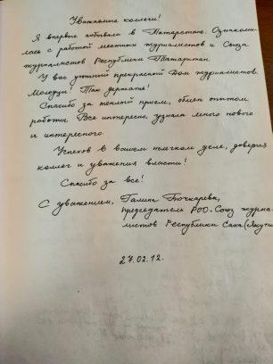 Гости Дома журналиста в Казани