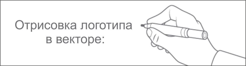 Отрисовка логотипа цена