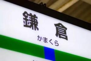 鎌倉でお土産を買うならコレ【絶対喜ばれるランキング】