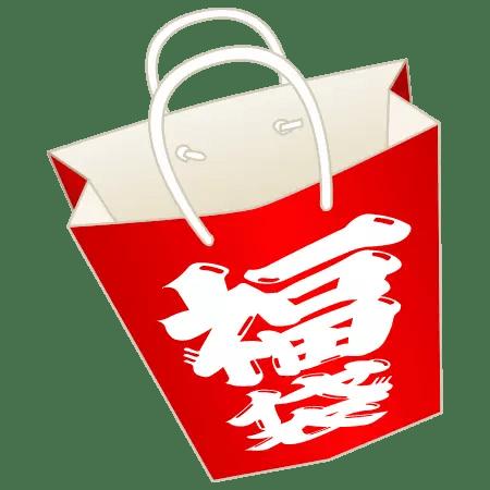 福袋の中身ネタバレ2016おすすめサイト10選!