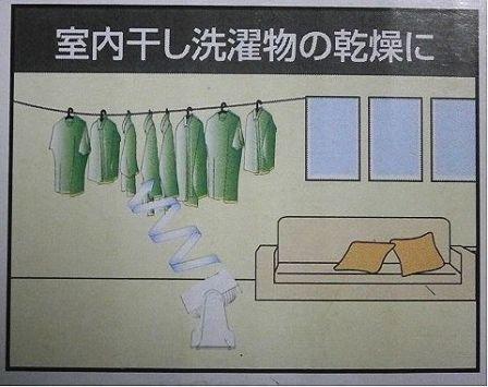 サーキュレーター 洗濯物