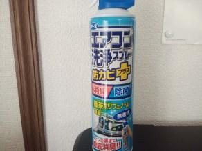 エアコン洗浄01