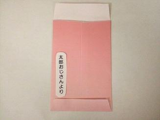 お年玉ポチ袋書き方04