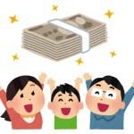 宝くじ 山分け 税金