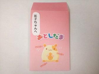 お年玉ポチ袋書き方01