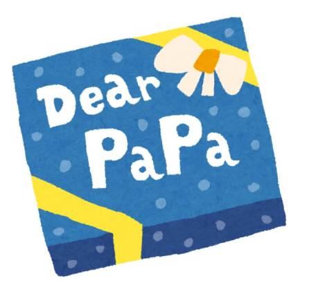 父の日 プレゼント 何がいい