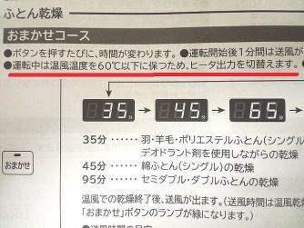 布団乾燥機 最高 温度