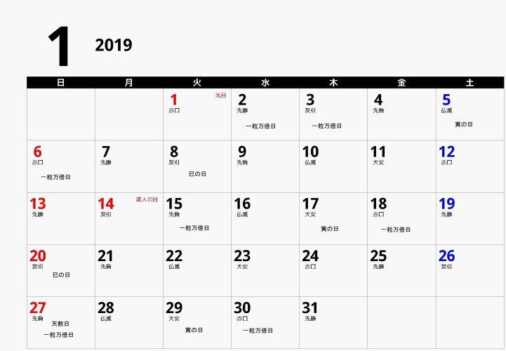 2019年1月カレンダー六曜