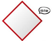 鏡餅 四方紅