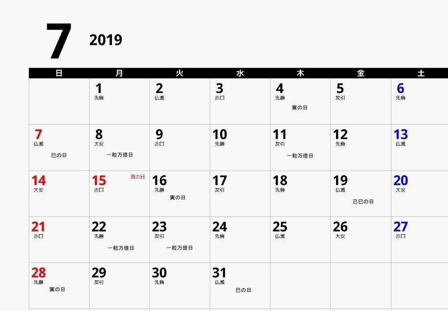 2019年7月カレンダー六曜