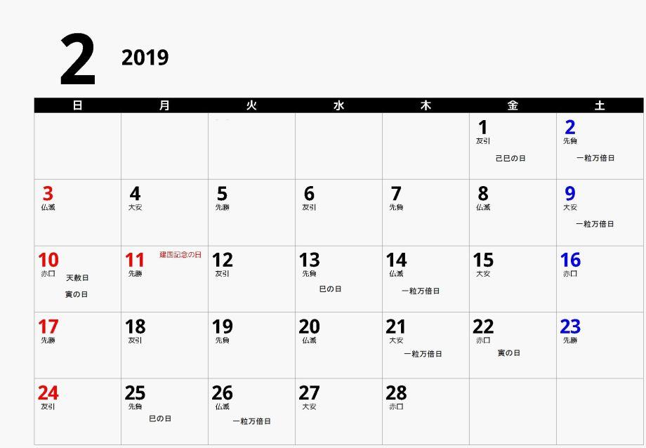 2019年2月カレンダー六曜
