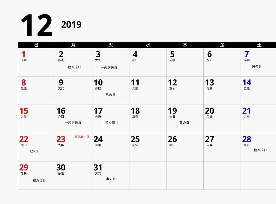 2019年12月カレンダー六曜