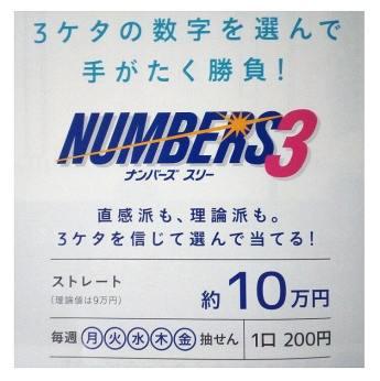 ナンバーズ3 買い方 初めて