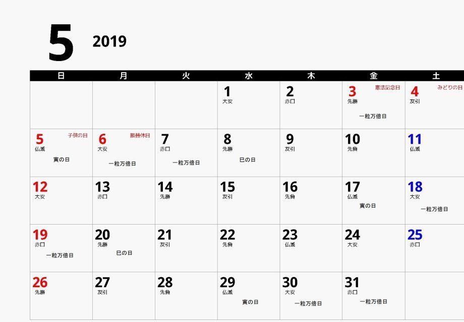 2019年5月カレンダー六曜