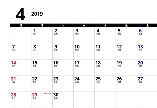 2019年昭和の日カレンダー