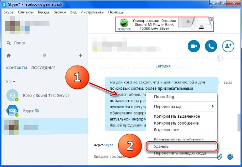 Бір немесе бірнеше контактілер үшін Skype хабарларын қалай жоюға болады