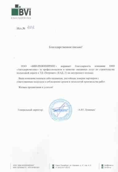 Благодарственное БВИ Петрович