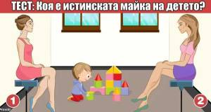 Коя е истинската майка на детето? Психологически тест от ФБР