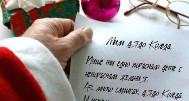 Писмото на един третокласник до Дядо Коледа което трогна цяла България!