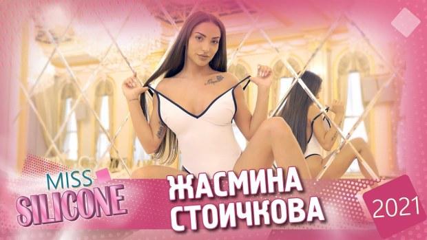 Жасмина Стоичкова Мис Силикон