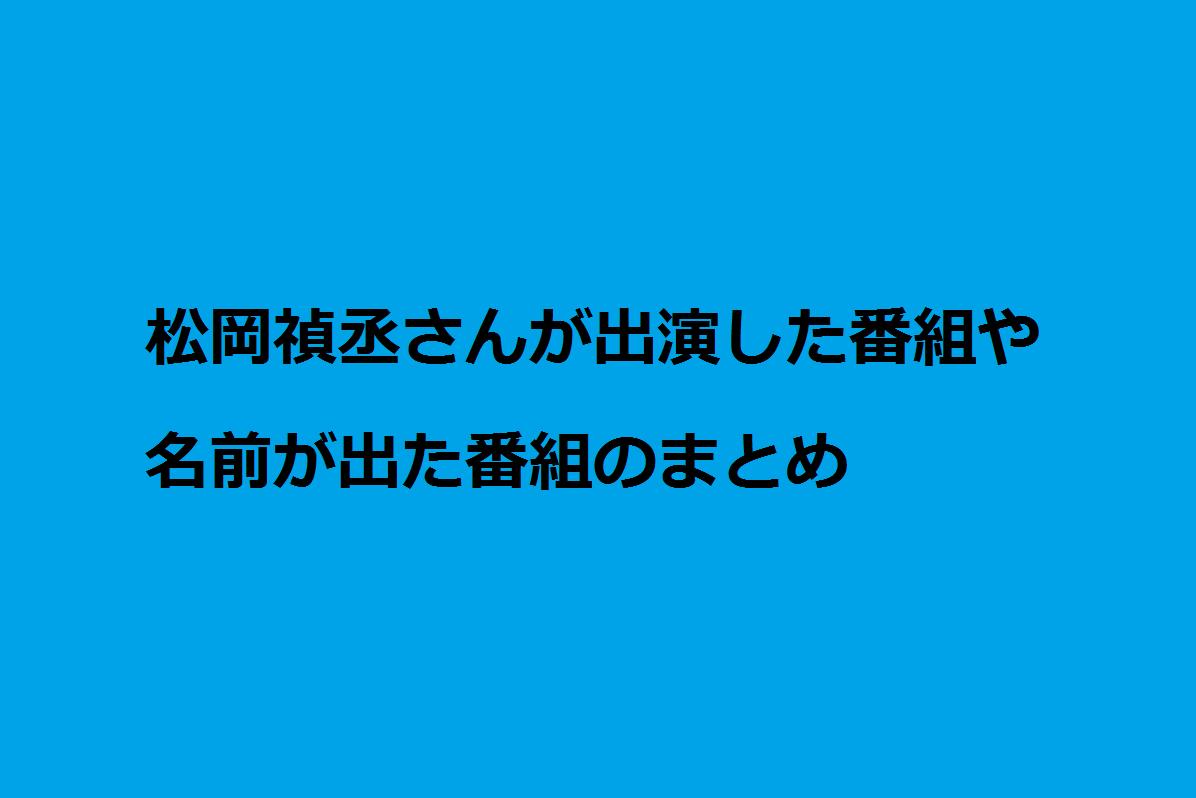 よし つぐ 松岡