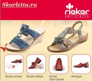 Обувь-Рикер-Rieker-1