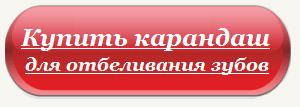 кнопка - копия (3)