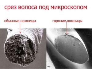 Стрижка-горячими-ножницами-3