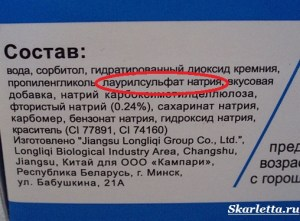 Лаурилсульфат-натрия-3