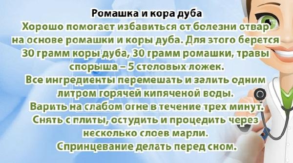 Лечение-молочницы-народными-средствами-10