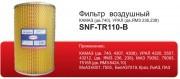 Фильтр масляный SINTEC SNF-TR52-M МАЗ двигатель 240, Т-30, К-700, К-701, ДОН