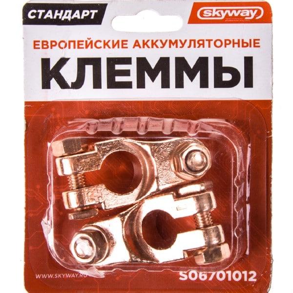 Клеммы аккумуляторные SKYWAY 012 Стандарт медные европейские