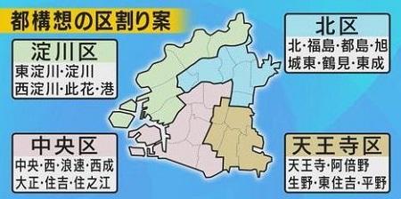 大阪都構想区割り