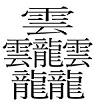 一番画数の多い漢字