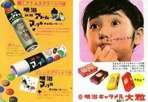 マーブルチョコレート