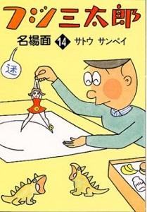 サトウサンペイ・フジ三太郎