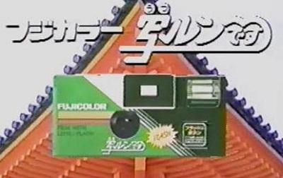 富士フイルム・写ルンです