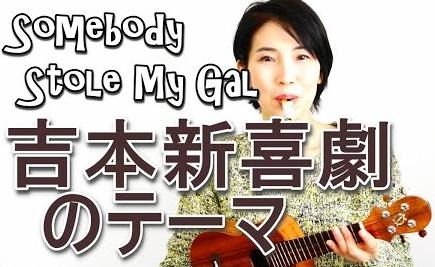 吉本新喜劇のテーマ曲
