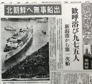 帰国事業朝日新聞記事