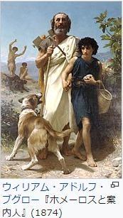 ホメーロスと案内人