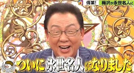 永世名人・梅沢富美男