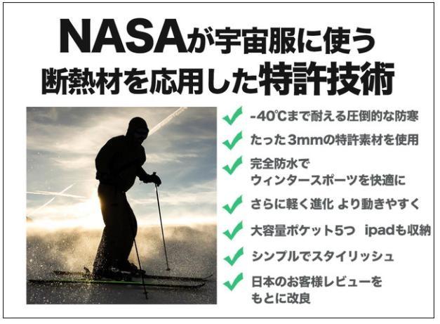 NASAの特許技術