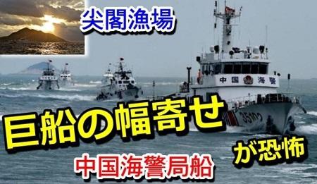 中国海警局船が尖閣諸島領海侵入