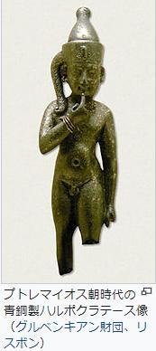 ハルポクラテース青銅