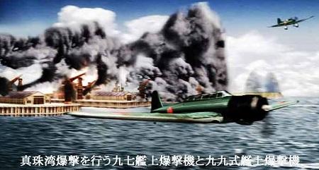 真珠湾攻撃の絵