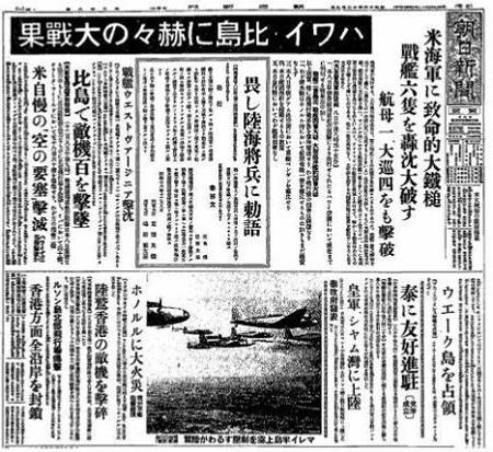 真珠湾攻撃・新聞記事