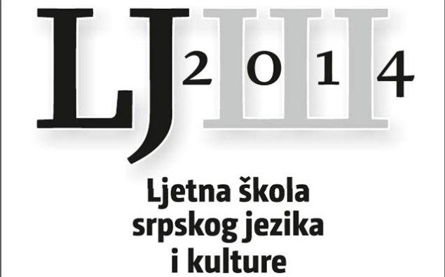 ljetna-skola2