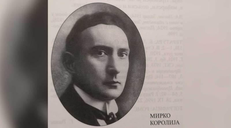 Мирко Королија, песник и драмски писац