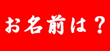 onamae-wa - nomes japoneses