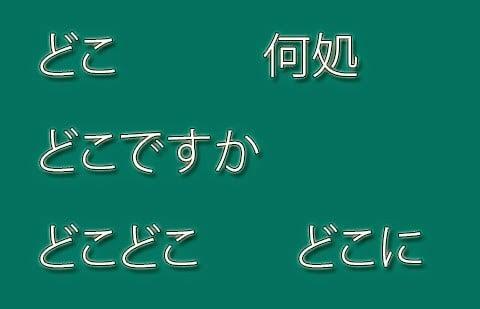 どこ (何処) Doko